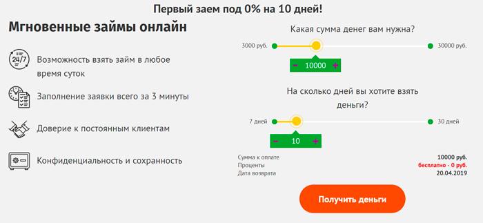 займы онлайн на год zaym24-online.ru